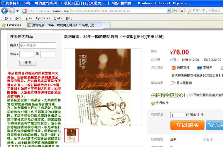 "Simplified Chinese version of ""Ennio Morricone: LONTANO DAI SOGNI"""